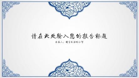 【清新淡雅中国风【墨染青花】公司简介-商务模板六