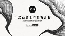 """""""意象手绘""""公司企业中国风工作汇报PPT"""