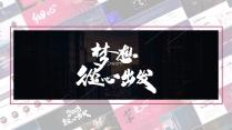 宽屏发布会&年会&答谢晚宴PPT模板03