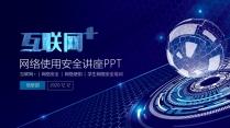 科技互联网网络使用安全讲座PPT