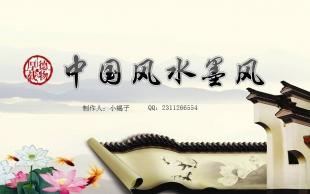 中国风 水墨风 古典 艺术ppt模板