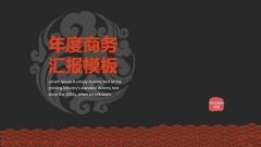 中国风-历史文化厚重质感-通用商务汇报