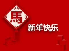 大红色商务工作总结PPT