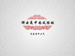 【至简】中国风商务-细宁致繁