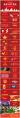 【思路框架】喜庆中国年2018动态年会颁奖PPT示例8