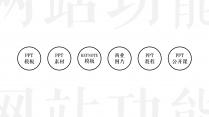 【极简黑白】公司简介+公关咨询+项目提案+品牌规划示例5