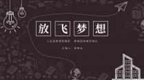 【商务】黑桔手绘风通用模板示例2