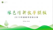 绿叶清新学校教学模板