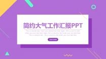 【紫色】大气简约ui风工作汇报总结PPT模板01