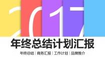 2017『五色炫彩』年终总结模板(内附设计规范教程