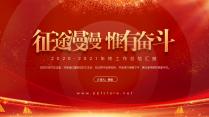 【耀你好看】中文红色年终总结工作计划模板2