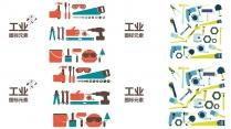 工业类图标素材