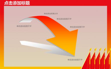 【红旗党徽政治ppt模板】-pptstore