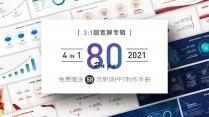 【超宽屏合集】高端大气展会年会发布会模板