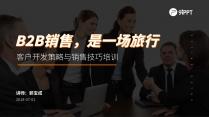 【企业培训教材】B2B客户开发策略及销售技巧