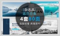 【简约商务】4套蓝色超值杂志风PPT模板合集1