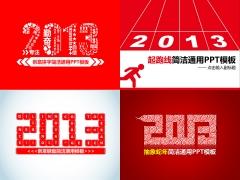 2013PPT模板合集第一季(共4套)