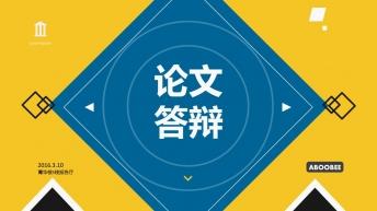 【论文答辩系列】文艺范论文答辩模板(文科版)