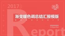 【精致视觉06】红红火火-渐变暖色调总结汇报模版