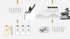 【简素第七季】禅意浓动态中国风疗愈型PPT模板示例4