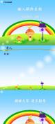 【情意阿瑛全鼠绘系列课件模版】之二 之三起发示例7