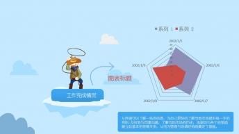 【创意卡通】春季版教育机构个人述职、竞聘介绍PPT示例4