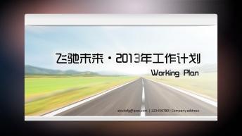 商务科技PPT:飞驰未来2013工作计划