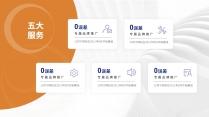 【经典商务】潮流蓝桔商务科技实用主义PPT模板8示例6