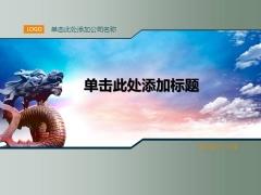 大气中国龙商务PPT模板