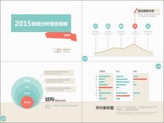 【数据分析系列】简约3色数据分析报告模板(行业通用示例2