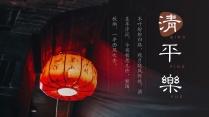 【燭·清平樂】復古紅中國風模板