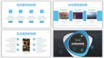 大气蓝色简约公司企业汇报PPT模板示例4