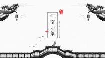 """""""江南印象""""简约中国风工作总结汇报PPT"""