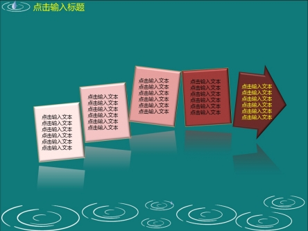 【【小雨滴】简约商务设计ppt模板】-pptstore