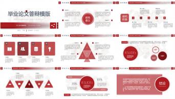 【毕业论文答辩】红色渐变实用大气时尚创意答辩模版