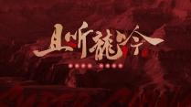【国潮】红色国庆庆典国风实用模板