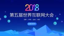 【智能中国】高端科技互联网行业会议发布PPT