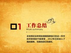 全手工,可修改中国风牛皮纸年终报告模板—(标屏版)示例3
