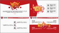 情人节七夕节婚庆爱情节日庆典活动策划工作PPT示例3