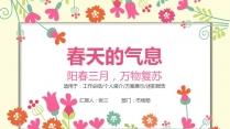 小清新春花系列一示例3