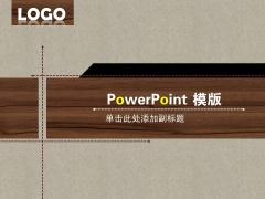 木质纹理——通用类ppt模版