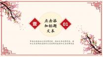 中国风简洁通用PPT模板示例4
