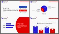 大气画册式公司商务工作通用PPT示例6
