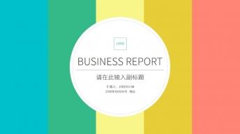【多彩极简商务报告模板03】五色简约大气清新扁平化