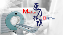 医疗行业 医疗技术介绍 模板 PPT示例2