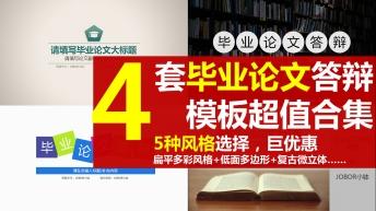 【毕业论文答辩模板07-10集合】4套简洁实用模板