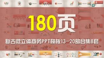 复古微立体商务PPT模板第13-20部大合集8套