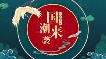 【极简国风】红配绿国潮风来袭国风模板5