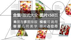 【合集】【版式大全】极简几何美学图片排版01-04