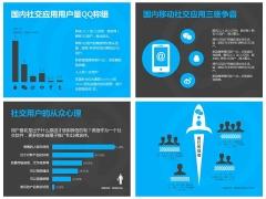 社交媒体-大气稳重简洁蓝灰色欧美范儿商务PPT模板示例5